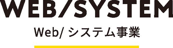 Web/システム事業