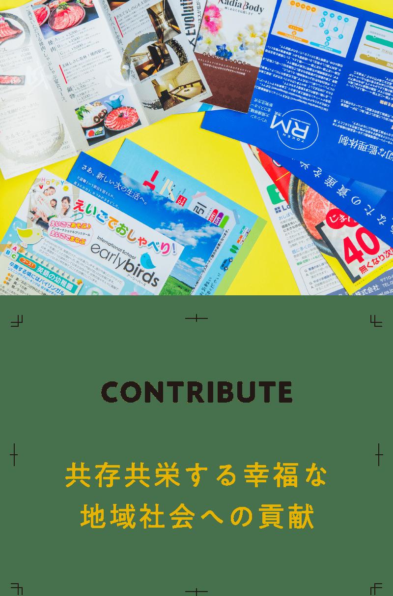 contribute slide